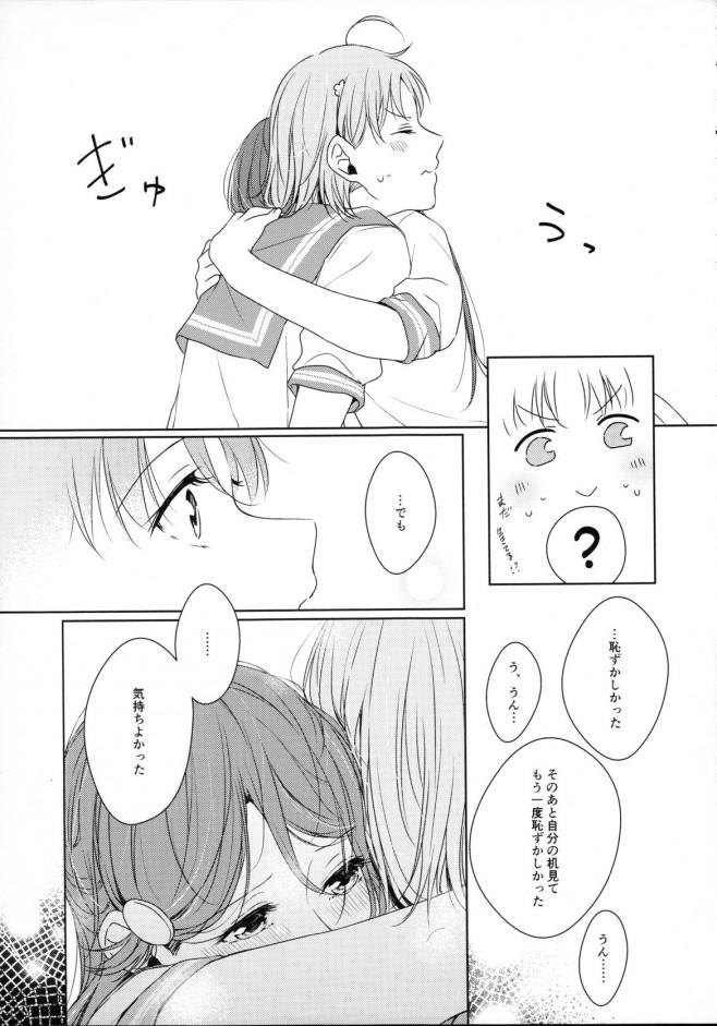 放課後に誰もいない教室の中で二人は愛を育むことにした。梨子ちゃん大好き!【ラブライブ! エロ漫画・エロ同人】 (45)