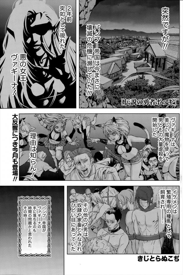 [きじとらぬこぢ] 伝説の勇者ボッキ (1)