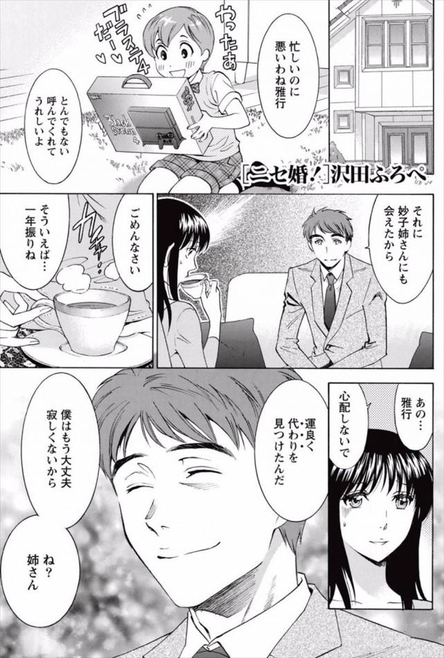 [沢田ふろぺ] ニセ婚! 第11夜 (1)