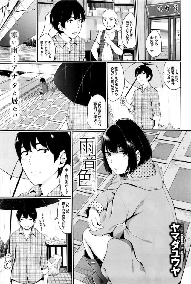 【エロ漫画・エロ同人】雨が好きな家出少女の雨音ちゃんと恋に落ちてラブラブエッチ・・・・・・・・ (1)