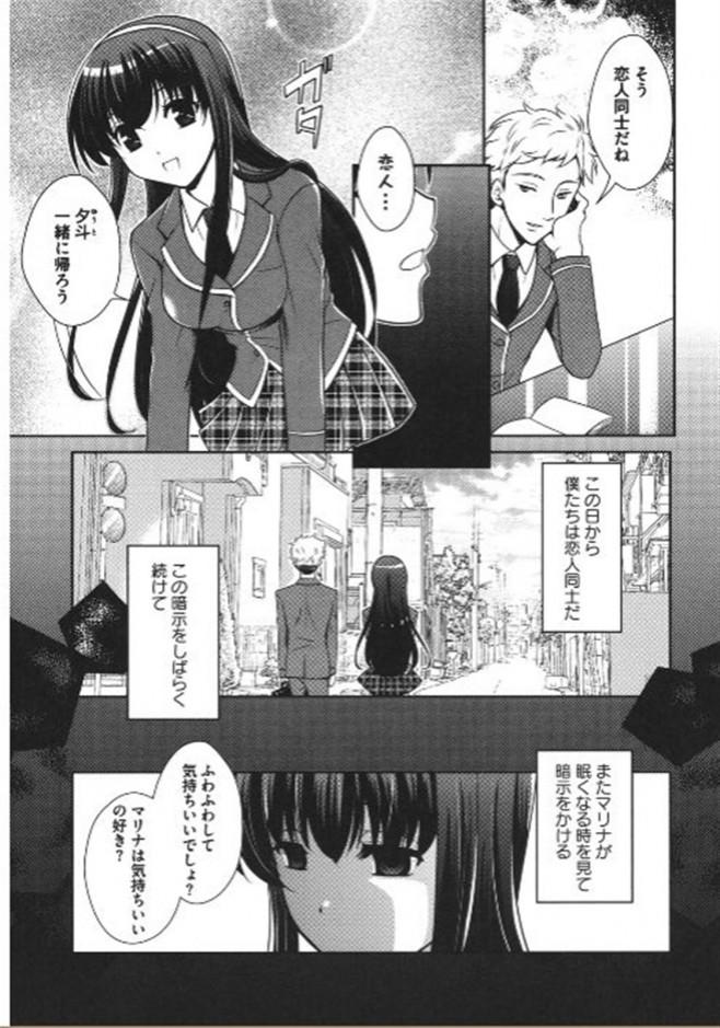 【エロ漫画】好きになったJKに催眠術をかけることを思いついた男子はまんまとセックスさせてもらうまで成功したのだが…【無料 エロ同人誌】 (5)