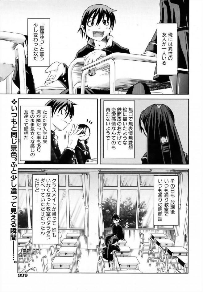 [田倉まひろ] 三白眼の彼女 (1)
