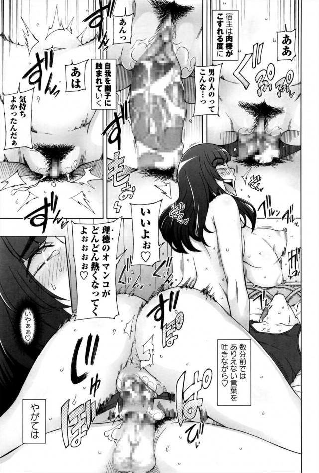 【エロ漫画・エロ同人】ヤリマン幽霊のおかげでどんな女でも成功率100パーのレイプ魔がJDをみんなで輪姦わしてヤりまくるwwwww (12)