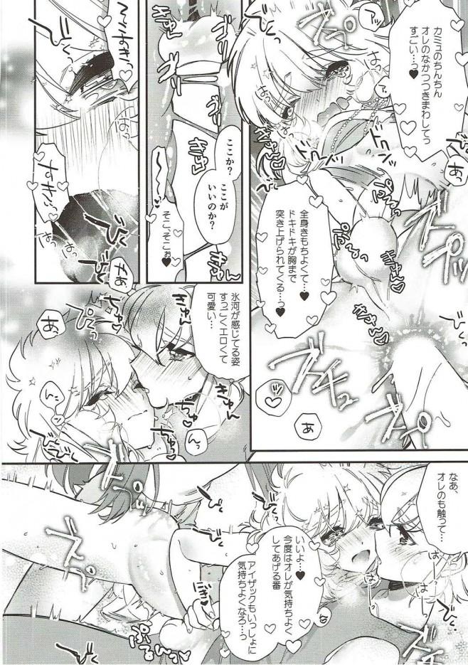 【聖闘士星矢 エロ漫画・エロ同人誌】カミュが弟子の氷河、アイザックとBL3Pwwどうだ・・・わたしの小宇宙は感じるか?w (21)