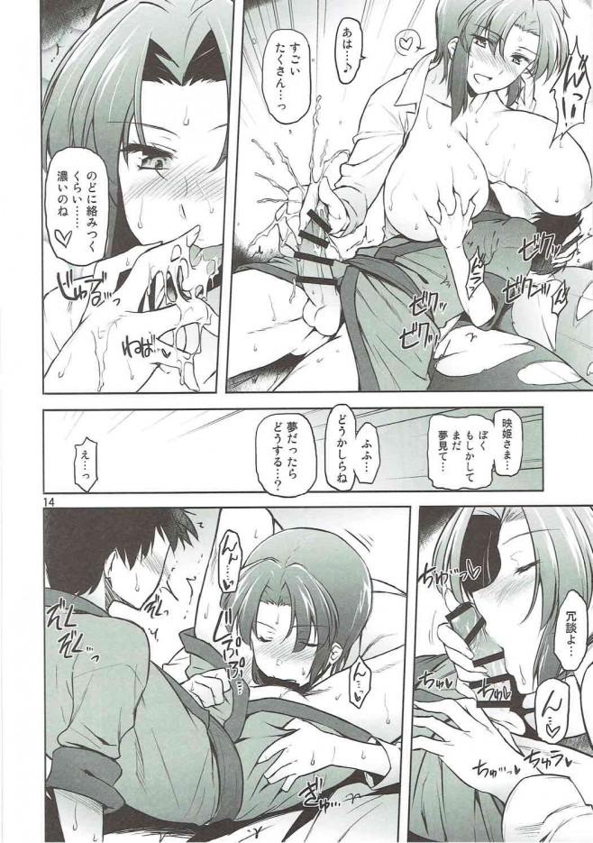 【東方 エロ漫画・エロ同人】我を失ったショタに襲われた映姫だったが反撃開始するwwwwwww (12)