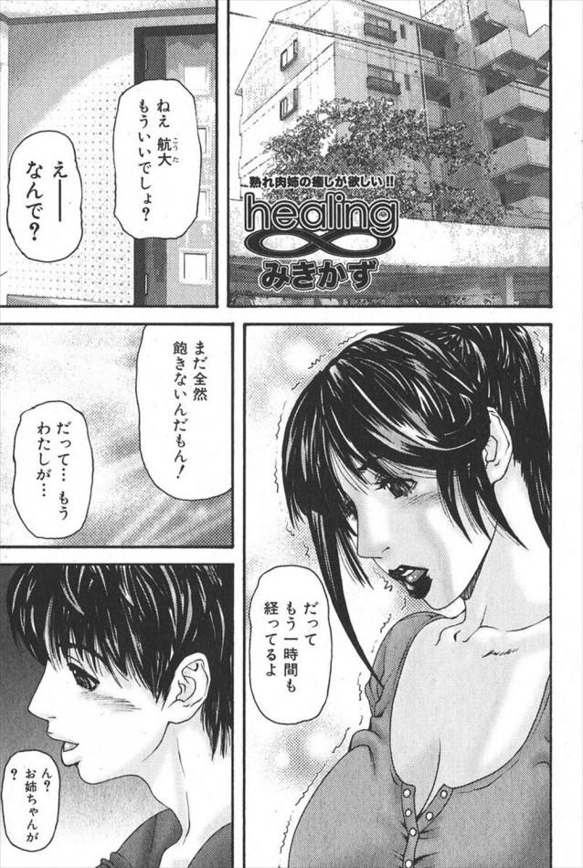 【エロ漫画・エロ同人】お姉ちゃんとラブラブH♡ (1)