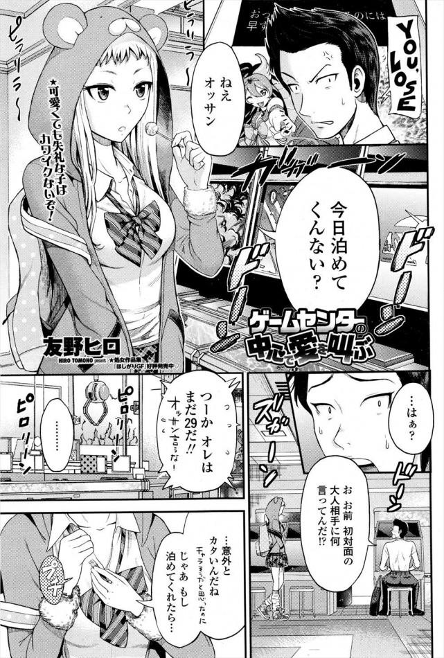 [友野ヒロ] ゲームセンターの中心で愛を叫ぶ (1)