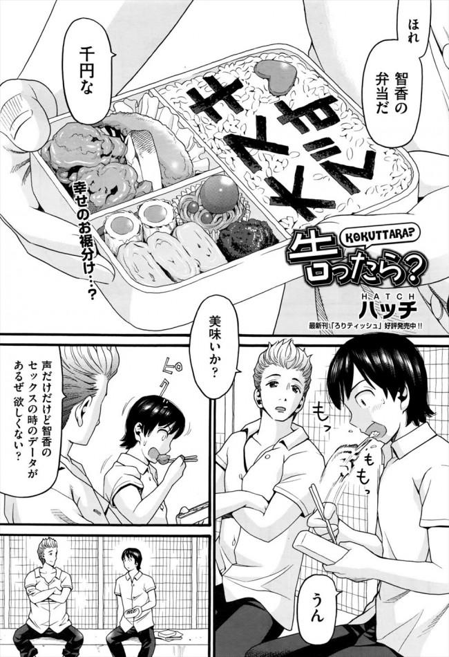 【エロ漫画・エロ同人】好きな子取られてセックス見せつけられたうえに乱交し始める男友達wwwまさかの結末に草wwww (1)