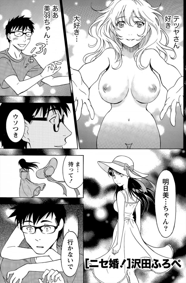 [沢田ふろぺ] ニセ婚! 第10夜 (1)