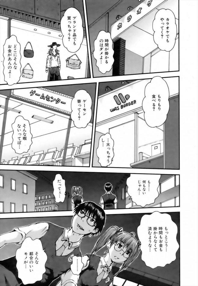 【エロ漫画・エロ同人】勉強しすぎた学生がストレス解消のためにえっちなことし始めて結局最後までヤっちゃって中出しwwww (3)