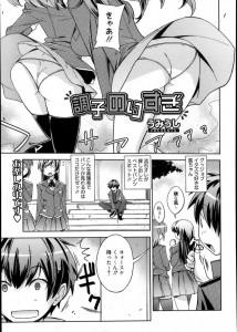 【エロ漫画・エロ同人誌】責め好きな彼女を目隠し拘束プレイで攻守逆転セックスwwwwwwww