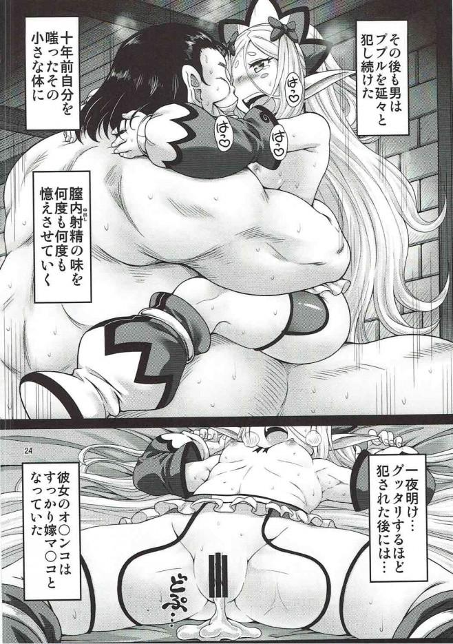 【アイギス エロ漫画・エロ同人】ププルが触手とキモ男のデカチンで犯されまくりwwwwwww (23)