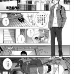 [志乃武丹英] 義妹サボタージュ (1)