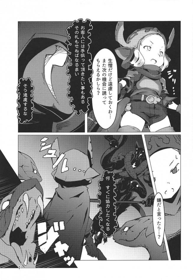 【グラブル エロ漫画・エロ同人】抵抗できないミラオルのロリマンコに強制種付け! (6)
