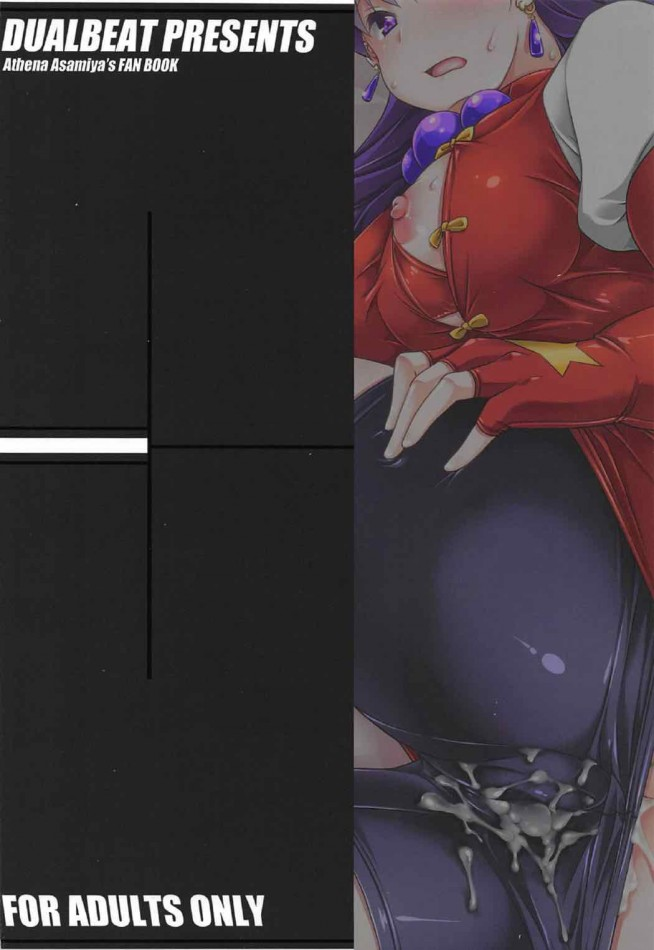 【KOF エロ漫画・エロ同人誌】アテナのエロ尻に卑猥な落書きしまくって雌豚肉便器にするマネージャーwwwwwww (22)