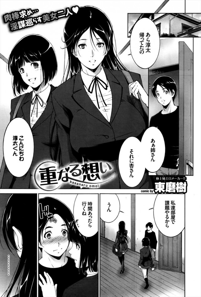 【エロ漫画・エロ同人】ブラコンのお姉さんが姉弟同士で初体験しちゃう♡ (1)