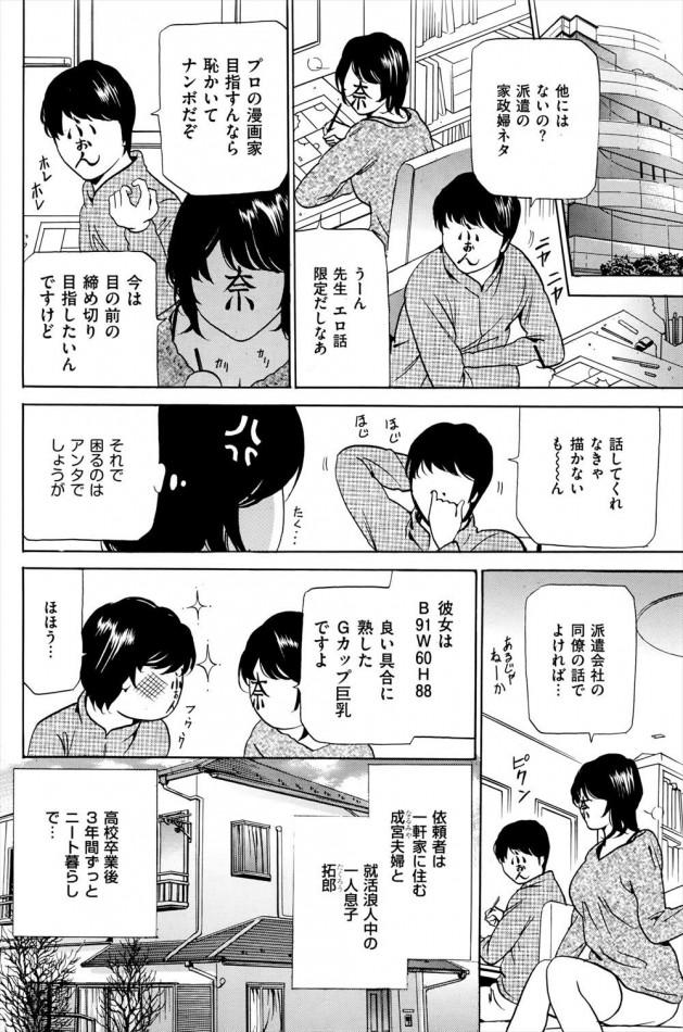 何してるのかしら拓郎君・・・全裸で・・・何かの儀式?大丈夫なのこのコ・・・【エロ漫画・エロ同人誌】はうすきぃぱぁ Report.02 (2)