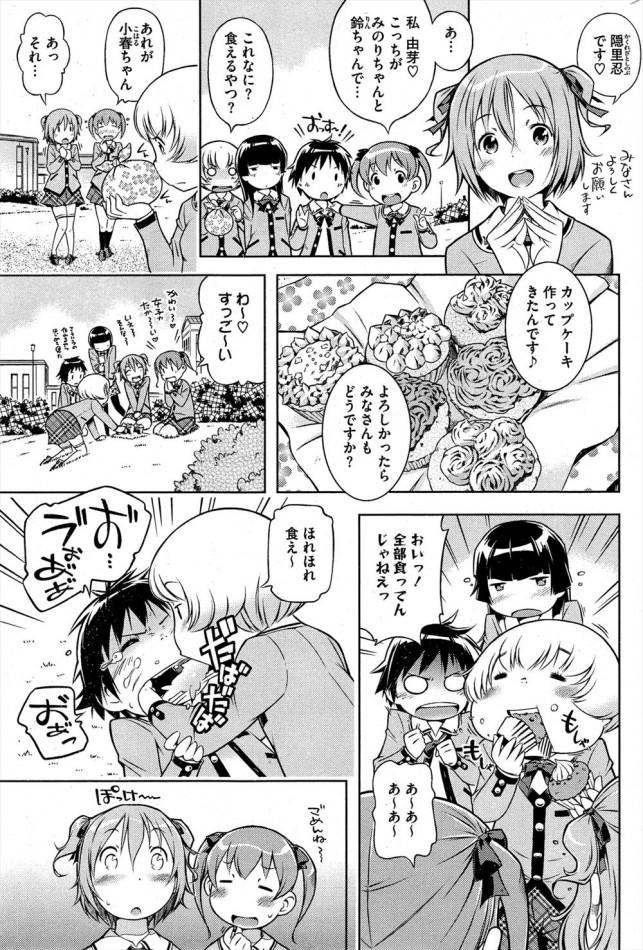 【エロ漫画】学園の中に見たことがない女の子がいる?その子は転入生だと?【無料 エロ同人誌】 (3)