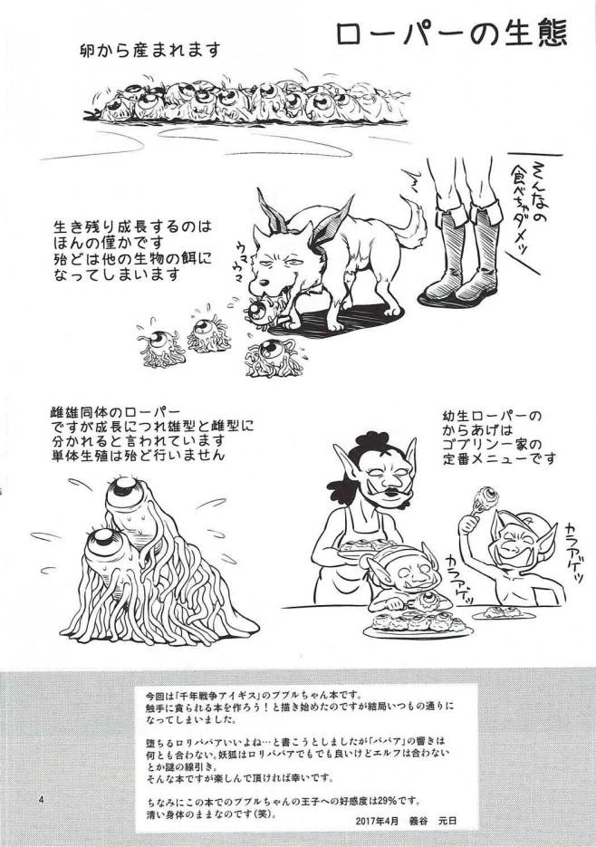 【アイギス エロ漫画・エロ同人】ププルが触手とキモ男のデカチンで犯されまくりwwwwwww (3)