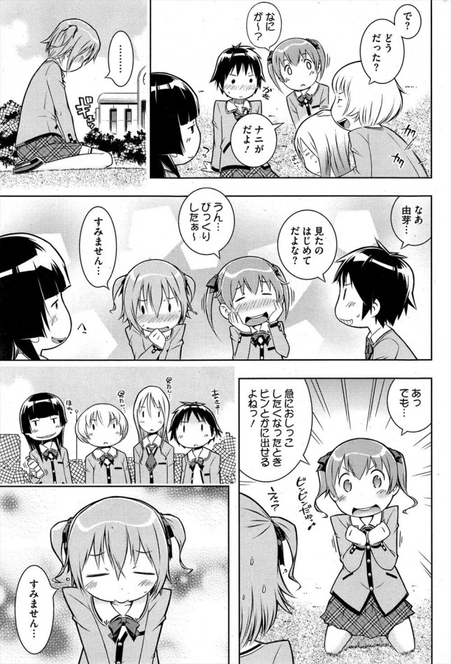 【エロ漫画】学園の中に見たことがない女の子がいる?その子は転入生だと?【無料 エロ同人誌】 (11)