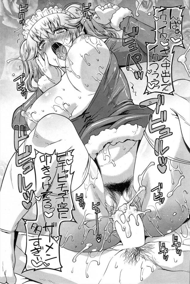 優君が風邪ひいちゃってお休み!すぐにでも看病しにいかなきゃ!【エロ漫画・エロ同人】秘密のアイドル喫茶~二人の濃厚ラテ・マキアート~ (15)