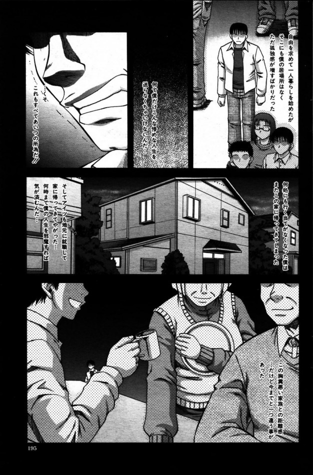 【エロ漫画・エロ同人】兄への劣等感の塊のような弟が唯一優しかった兄嫁を一方的にレイプしてしまい・・・ (5)