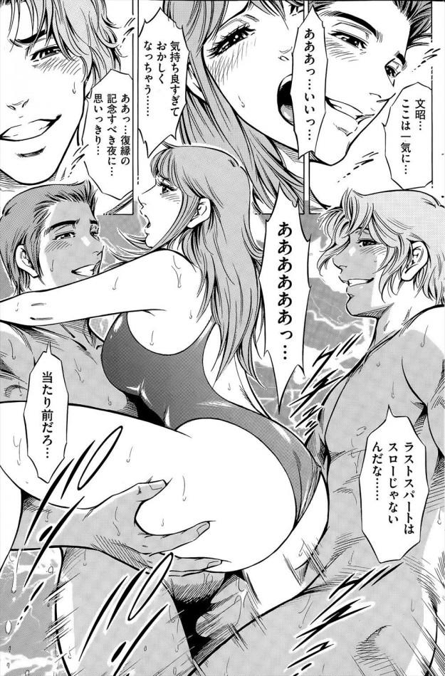 タイプの違う男性2人のセックスの虜になってしまい、どっちが好きか選べなくなってしまったのです・・・【エロ漫画・エロ同人】 (17)