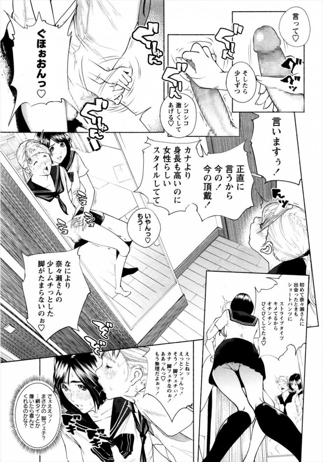 【エロ漫画・エロ同人】可愛らしい男の娘と人妻が家族の留守中に姉の制服でコスプレセックスに励んで脱童貞wwwww (11)