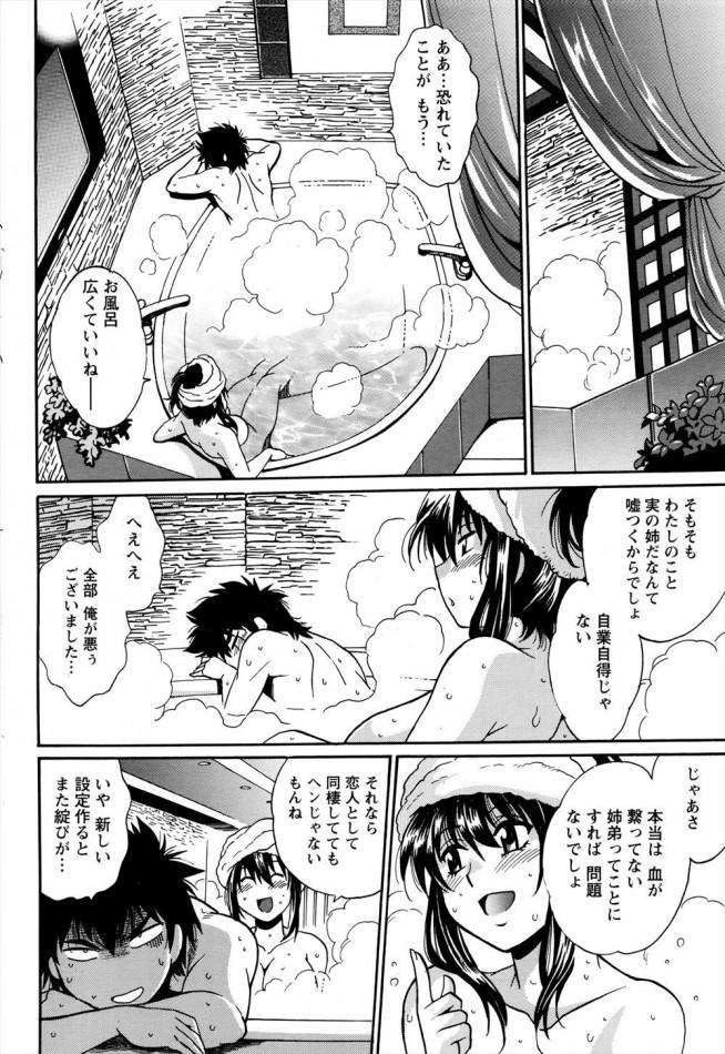 【エロ漫画】みほ姉とラブホ行ったら同級生に遭遇・・・実姉とデキてると誤解されちゃったww【無料 エロ同人誌】 (20)