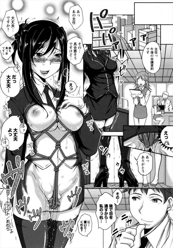 【エロ漫画・エロ同人】彼氏と仕事帰りに露出プレイにチャレンジしてみたらドはまりして公衆に見られながら全裸でセックスwwww (20)