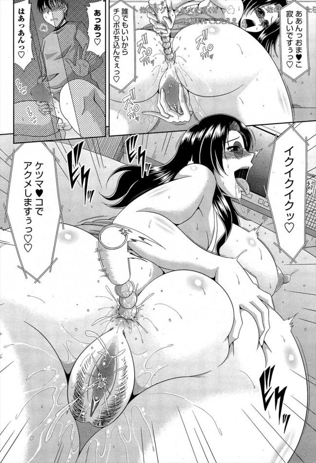 お尻の穴・・・これで見えるでしょうか・・・んもう、恥ずかしいリクエストばっかりぃ・・・【エロ漫画・エロ同人】 (10)