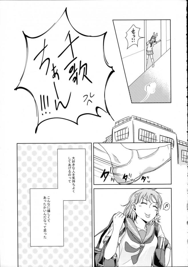 放課後に誰もいない教室の中で二人は愛を育むことにした。梨子ちゃん大好き!【ラブライブ! エロ漫画・エロ同人】 (47)