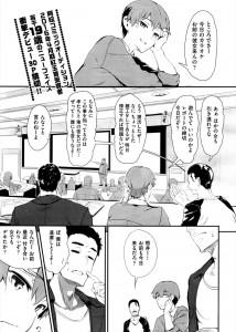 【エロ漫画・エロ同人】友達が席を外したすきに友達の彼女とエロいゲームして脱童貞からの初中出しwwwwwww