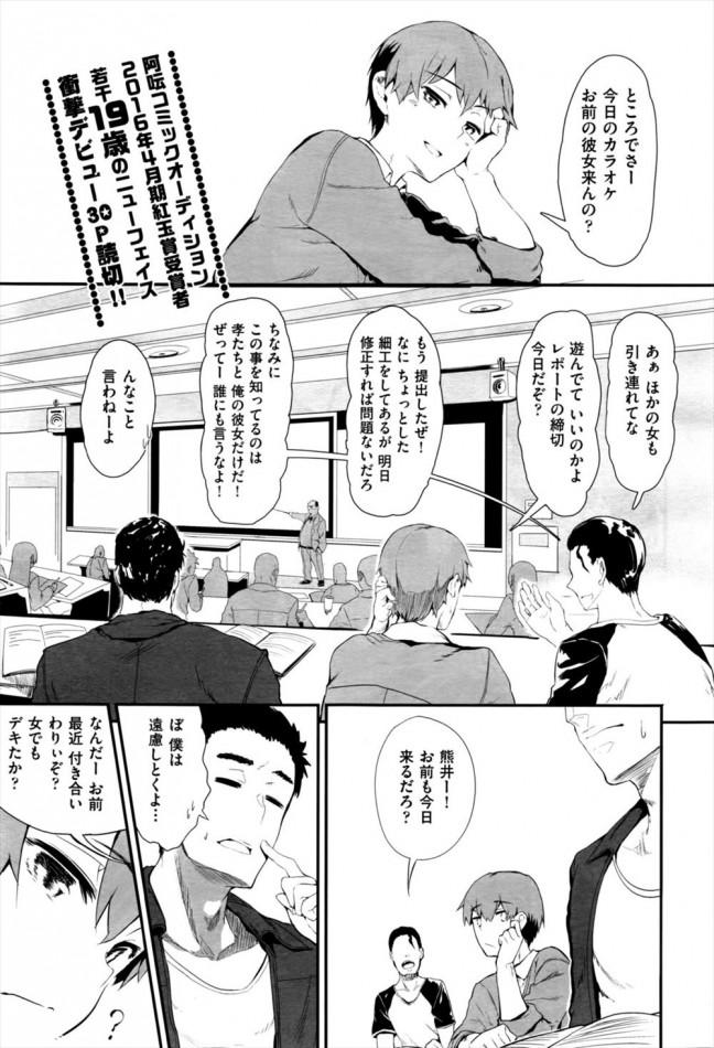[ツチノコ] 浮気心 (1)