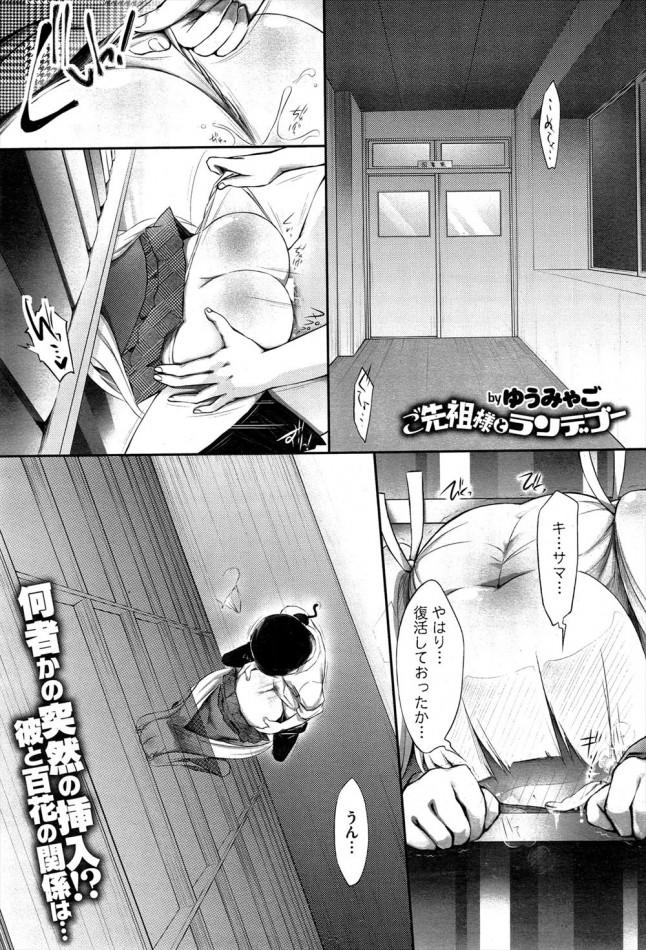 [ゆうみやご] ご先祖様とランデブー 第3話 (1)