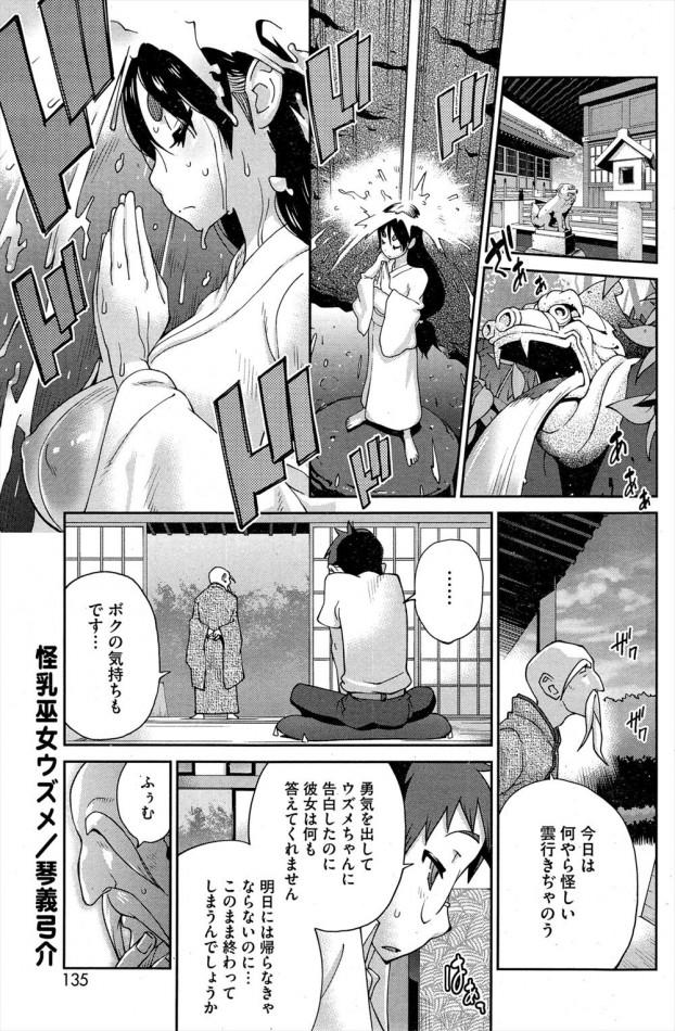 [琴義弓介] 怪乳巫女ウズナ 第5話 (1)