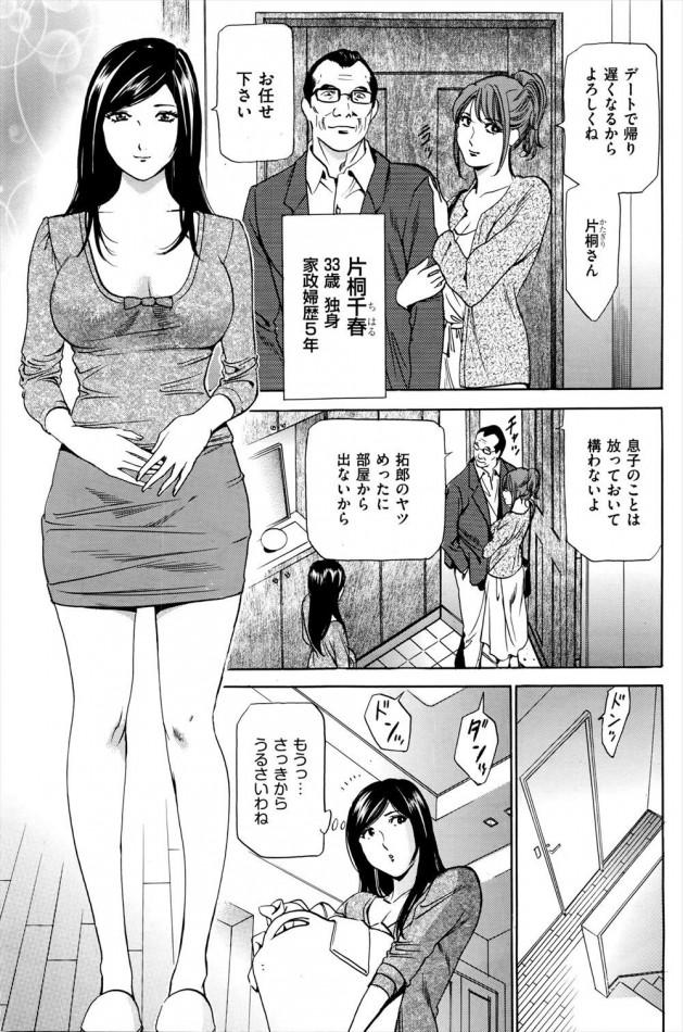 何してるのかしら拓郎君・・・全裸で・・・何かの儀式?大丈夫なのこのコ・・・【エロ漫画・エロ同人誌】はうすきぃぱぁ Report.02 (3)