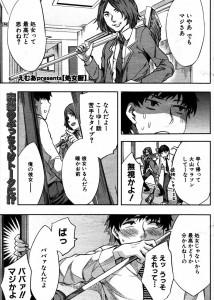 [えむあ] 処女厨 (1)