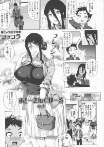 【エロ漫画・エロ同人】長身で美人のストーカー彼女がチビの平凡そうな彼氏のなくした自信を取り戻す濃厚なセックスを提供wwww