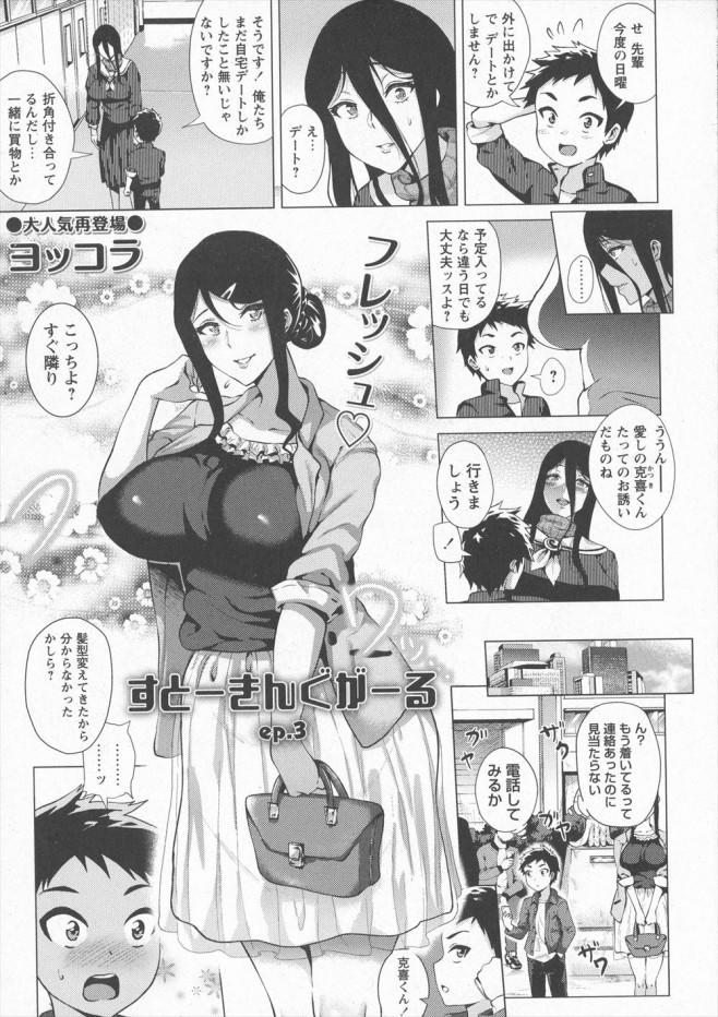 【エロ漫画・エロ同人】長身で美人のストーカー彼女がチビの平凡そうな彼氏のなくした自信を取り戻す濃厚なセックスを提供wwww (1)