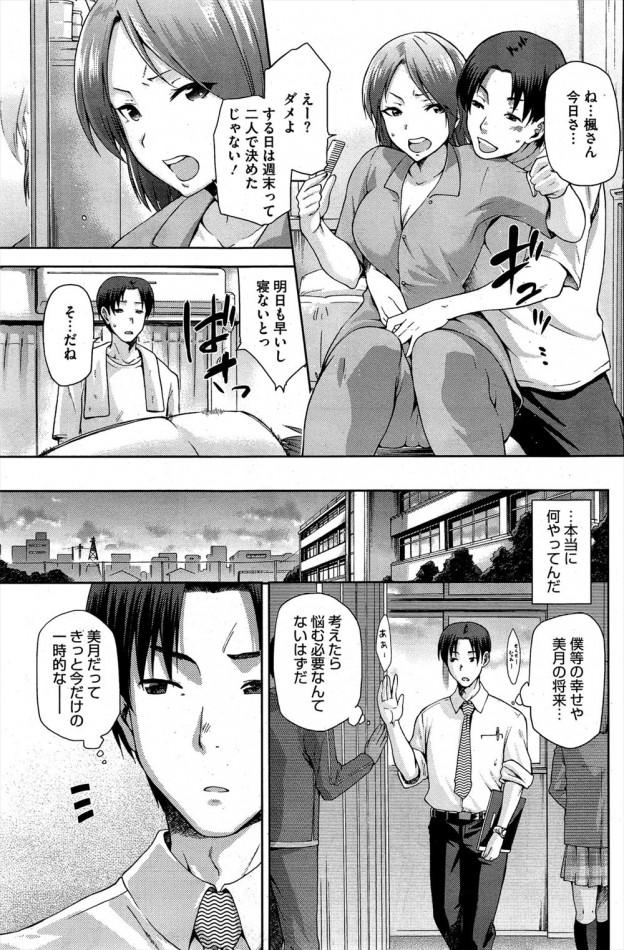 【エロ漫画・エロ同人誌】清楚な制服娘に誘惑されて我慢ができず学校で中出しセックス♡ (7)