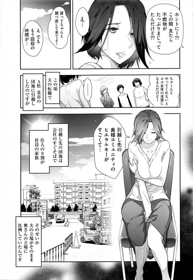 彼女と行動するようになった事で、周囲からないがしろにされる事はまったく無くなりました。【エロ漫画・エロ同人】世にもHな都市伝説L Ladies11 (3)