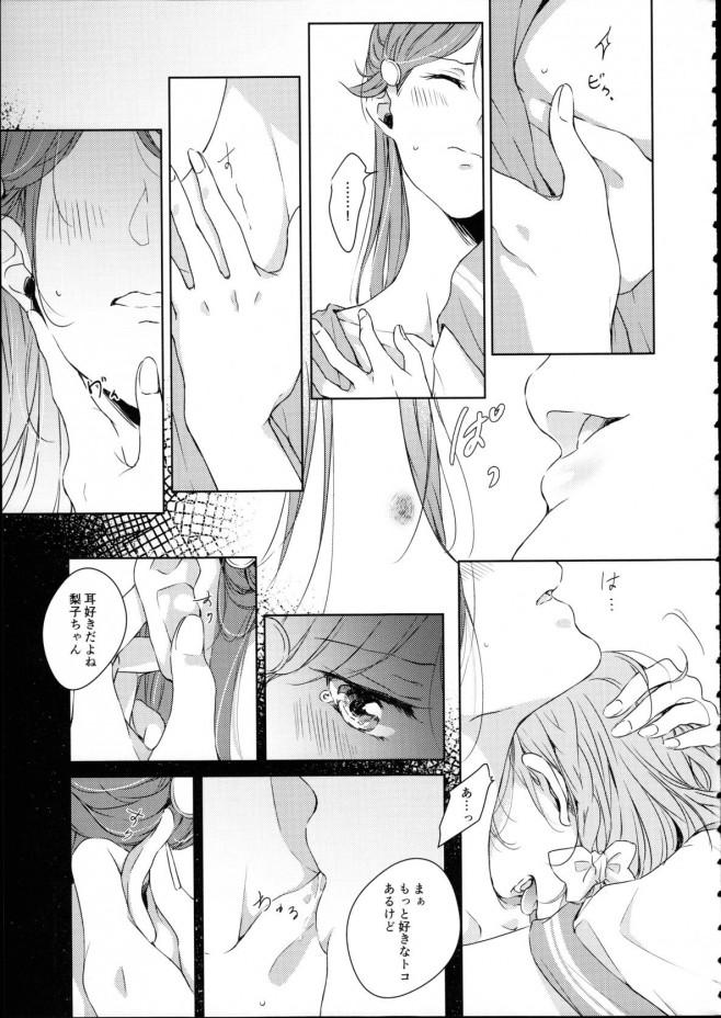 放課後に誰もいない教室の中で二人は愛を育むことにした。梨子ちゃん大好き!【ラブライブ! エロ漫画・エロ同人】 (23)