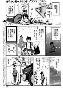 【エロ漫画・エロ同人誌】旅館に訪れた猫耳メガネっ子とエッチ♡一方では女主人がそれを見ながらこっそりオナニーしちゃう…♪
