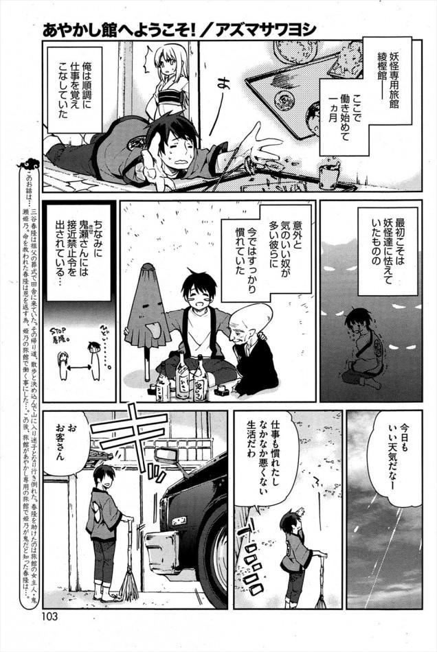 [アズマサワヨシ] あやかし館へようこそ! 第3話 (1)