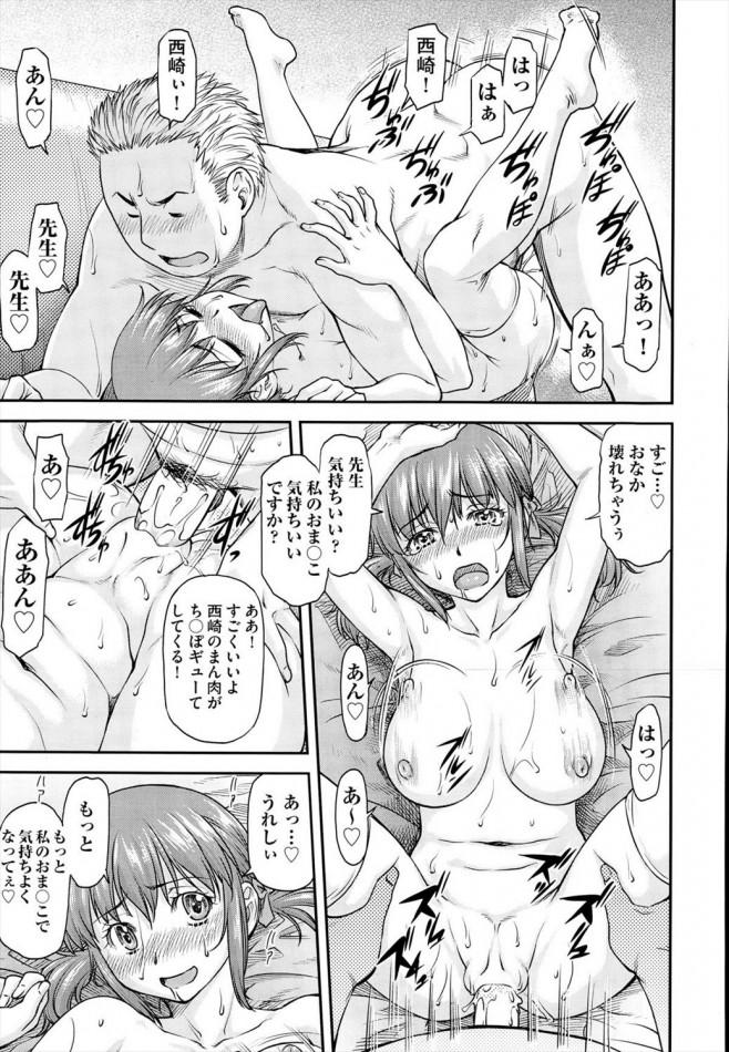 【エロ漫画・エロ同人】冴えない先生に恋するJK・・男前な友人JKも参戦して3Pwwwwwww (19)