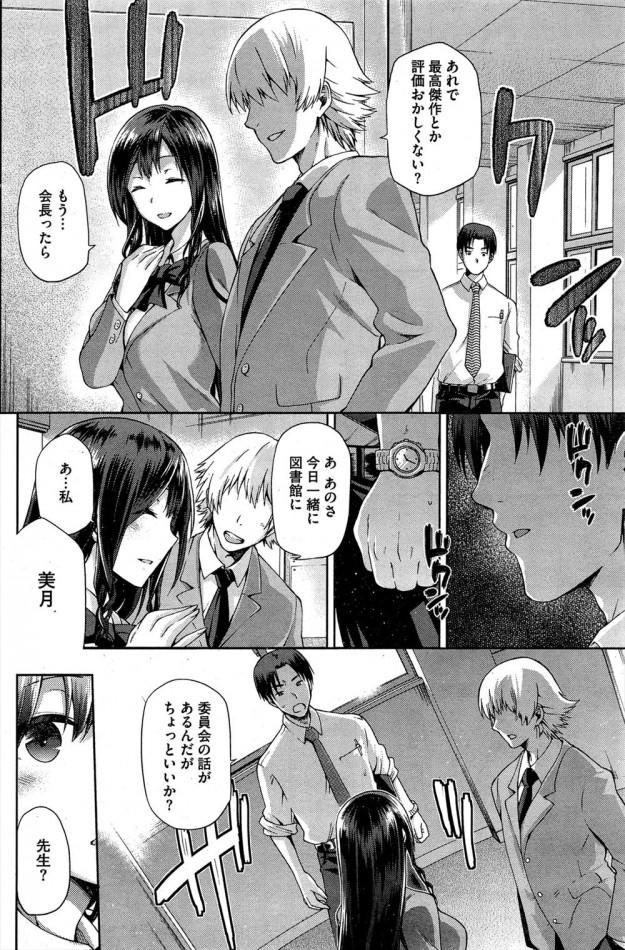 【エロ漫画・エロ同人誌】清楚な制服娘に誘惑されて我慢ができず学校で中出しセックス♡ (8)
