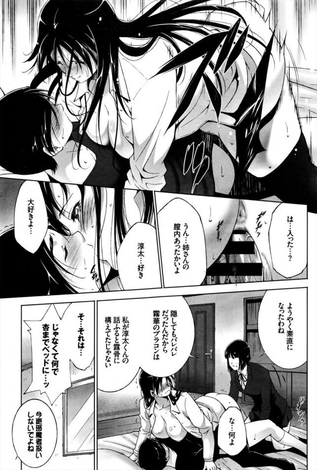 【エロ漫画・エロ同人】ブラコンのお姉さんが姉弟同士で初体験しちゃう♡ (13)