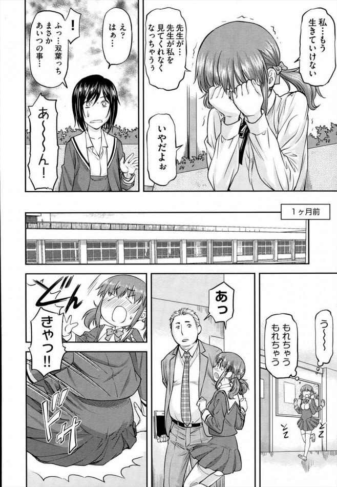 【エロ漫画・エロ同人】冴えない先生に恋するJK・・男前な友人JKも参戦して3Pwwwwwww (8)