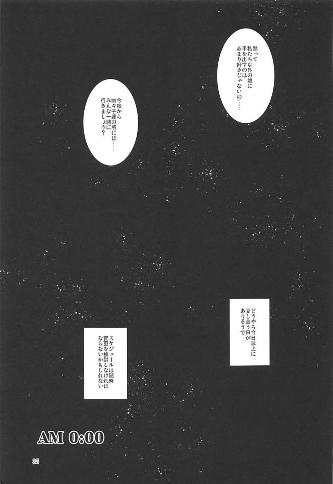 妖怪を愛する男はチンポが乾く暇もないw【東方 エロ漫画・エロ同人】 (36)